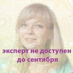 София Таролог