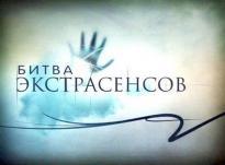 Битва Экстрасенсов на ТНТ 15 сезон смотреть будете?