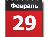 Праздник 29 февраля: Луна сегодня, знак Зодиака, народные приметы, что нельзя делать в этот день