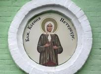 Ксения Петербургская: день памяти, в чем помогает