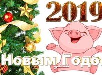 Какие праздничные дни в январе 2019: закладываем фундамент успеха на весь год!