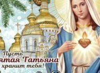 Когда День Татьяны и почему день студента 25 января?