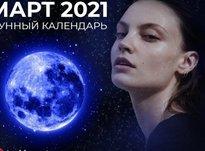 Лунный календарь на март 2021 года