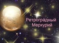 Ретроградный Меркурий июль 2018 года
