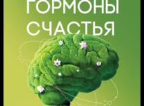 Гормон счастья дофамин - инструкция по настроению