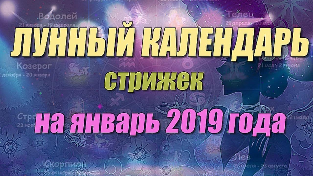 Лунный календарь стрижек на январь 2019 года