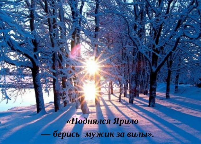 Сегодня 1 марта 2019 года праздник Ярилин день: приметы, заговоры и традиции