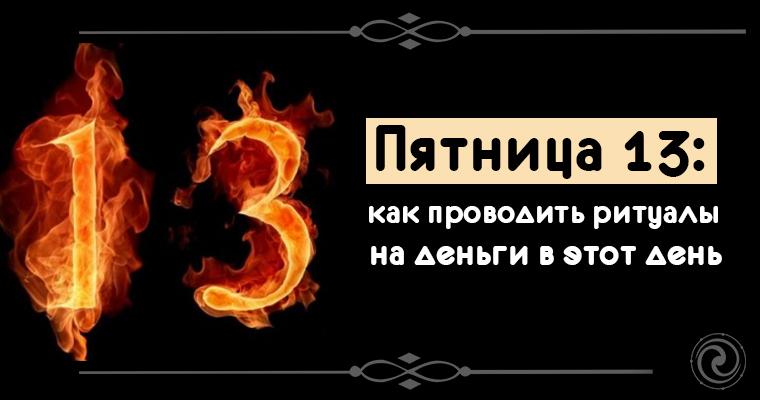Денежные ритуалы на Пятницу 13