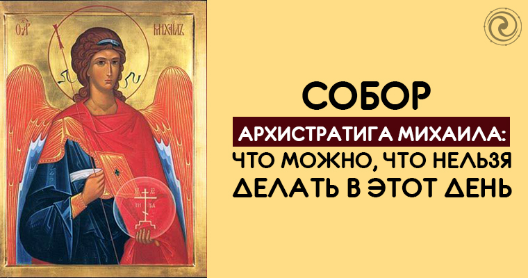 Михайлов день 2018: приметы, традиции, что нельзя делать сегодня