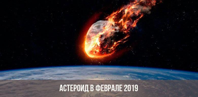 Конец света 1 февраля 2019 года – мнение ученых