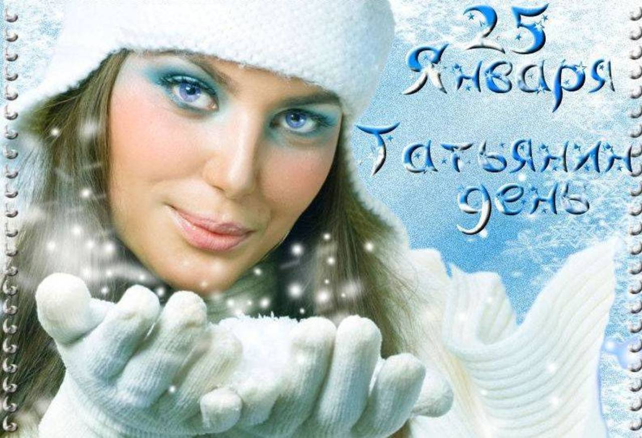 Какой праздник сегодня: 25 января Татьянин день!