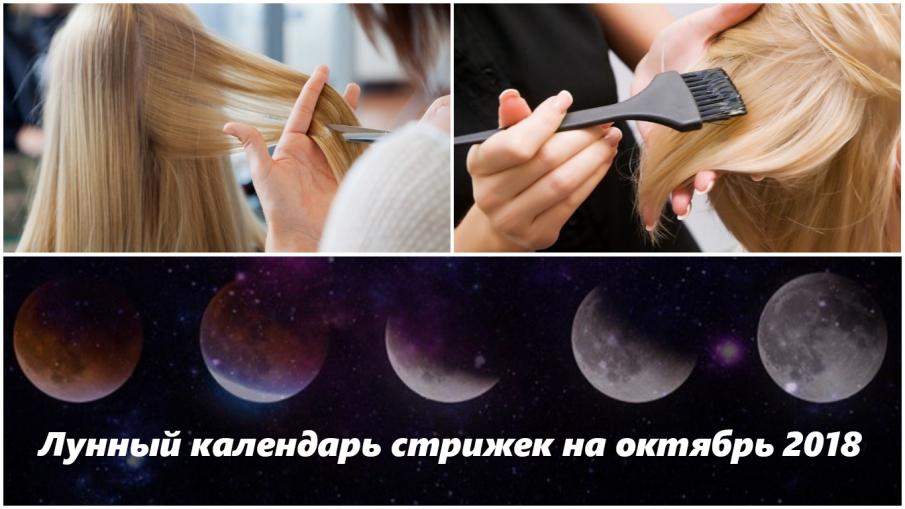 Лунный календарь стрижек на октябрь 2018 года
