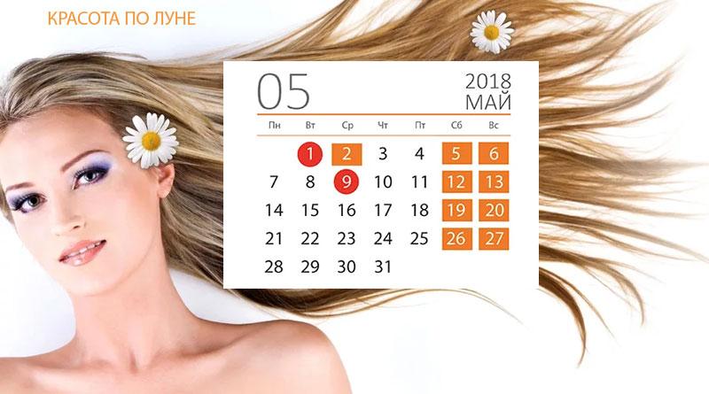 Лунный календарь стрижек на май 2018 года!