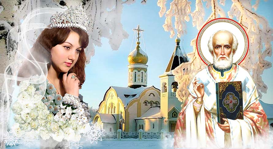 Сильная молитва Николаю Чудотворцу помогает выйти замуж и спасает от смерти