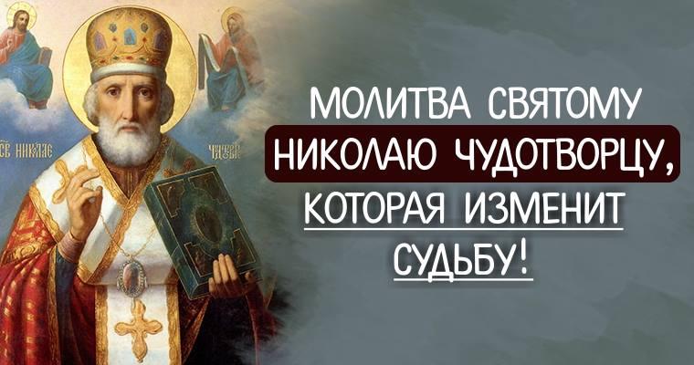Сегодня 19 декабря 2018 года день Святого Николая: как правильно загадать желание