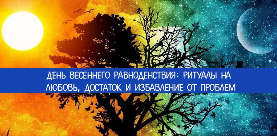 День весеннего равноденствия: какого числа, дата, знак Зодиака