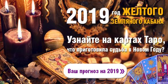 Самые правдивые гадания на китайский новый год 2019