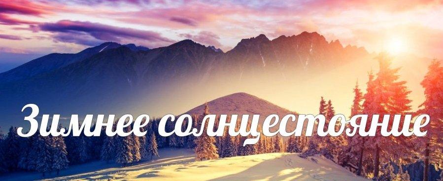 День зимнего солнцестояния в 2018 году произойдет в Полнолуние