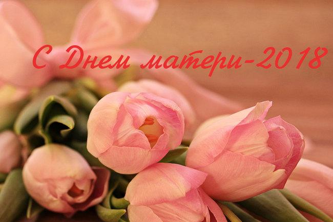 День Матери 2018: какого числа отмечают в России