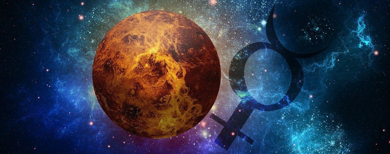 Ретроградный Меркурий в декабре 2017 года