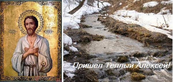 Когда праздник Теплый Алексей в 2019 году