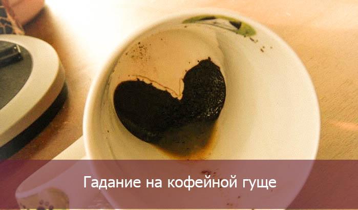 Гадание на кофейной гуще толкование символов и фигур правила расшифровки