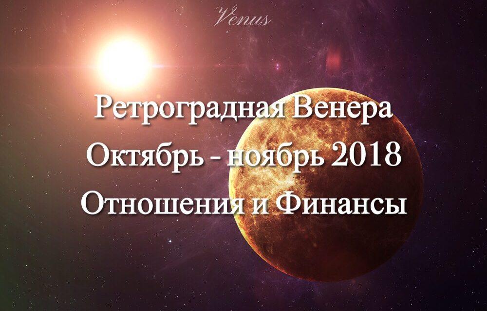 Ретроградная Венера 2018: любовь и отношения в октябре