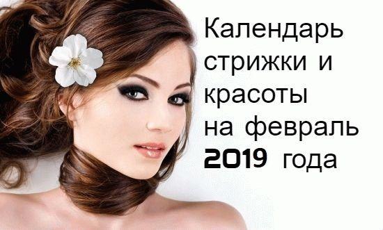 Лунный календарь стрижек на февраль 2019 года рекомендации