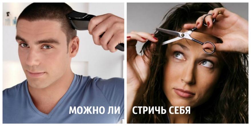 Себе стричь волосы