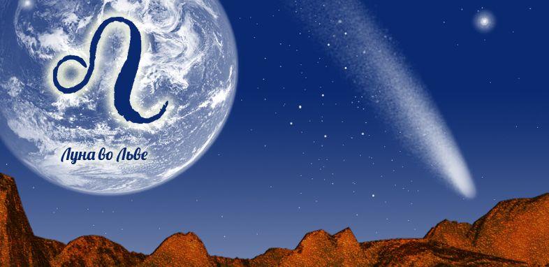 Если Луна во Льве у мужчины