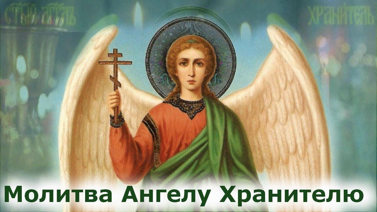 Сильная молитва Ангелу Хранителю сегодня 13 марта 2019 года