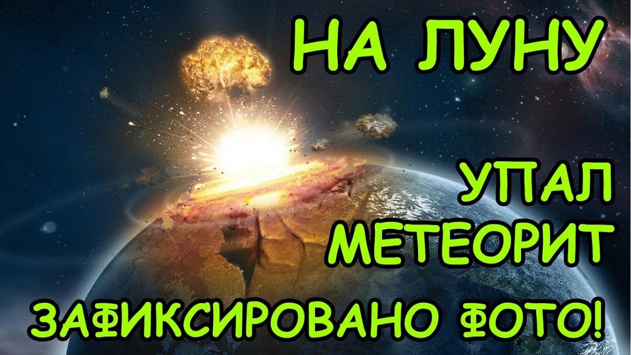 Во время затмения на Луну упал метеорит: обнародованы сенсационные фотографии!