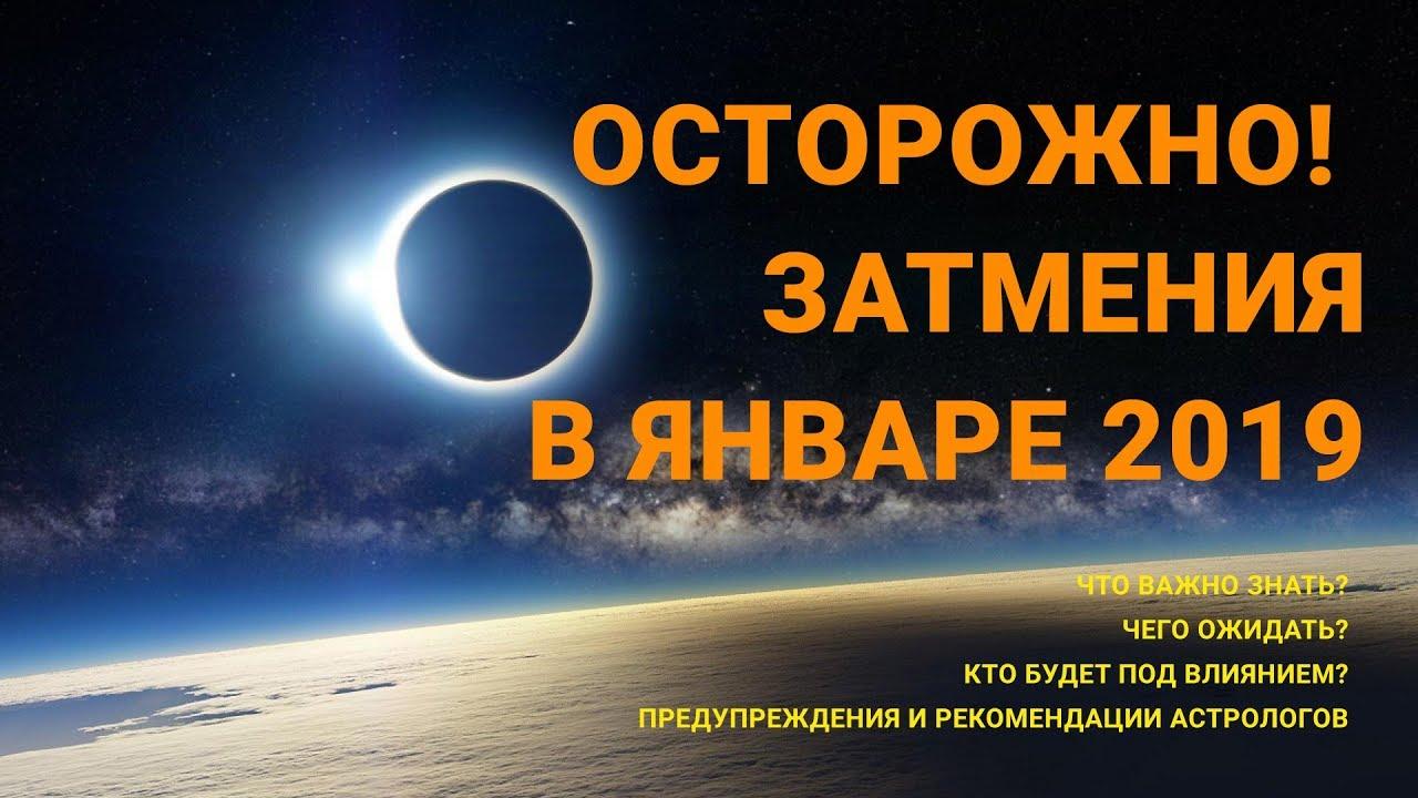 Солнечное затмение 6 января 2019 года: точное время и знак Зодиака