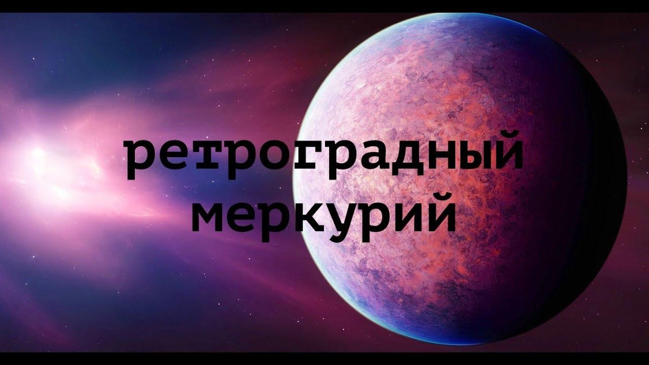 Ретроградный Меркурий в декабре 2018