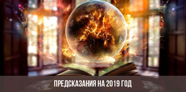 Шокирующее предсказание Ванги на 2019 год для России и нашей планетой