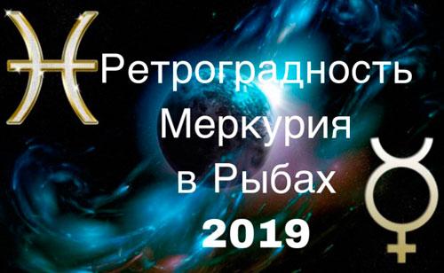 Ретроградный Меркурий в марте 2019: точная дата, время, что нельзя делать