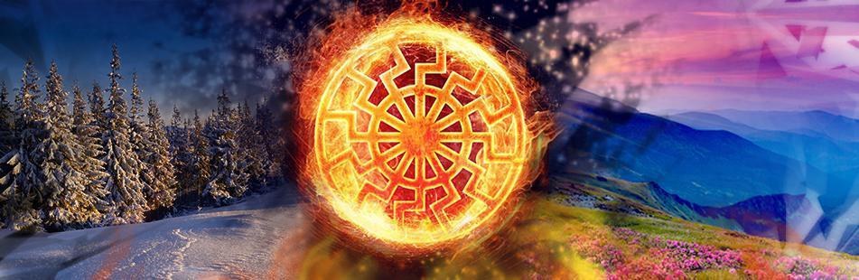 Картинка зимнего солнцестояния