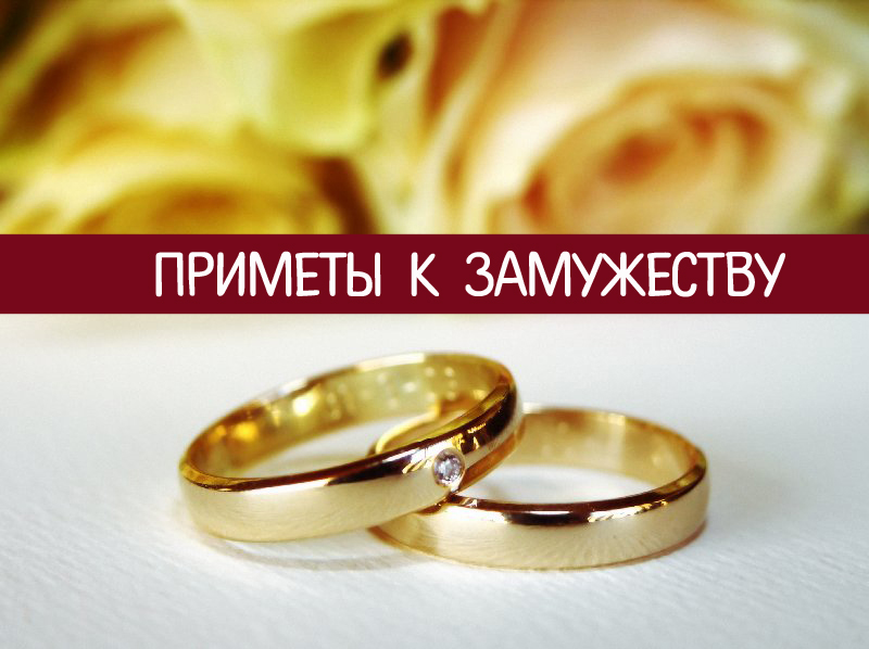 Как быстро выйти замуж: 10 точных примет на чужой свадьбе