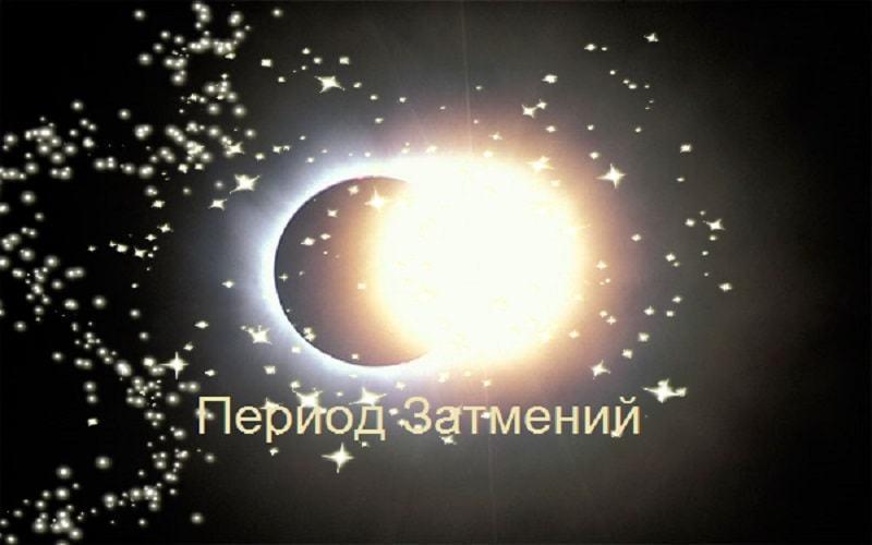 Магические ритуалы в лунное затмение 2019