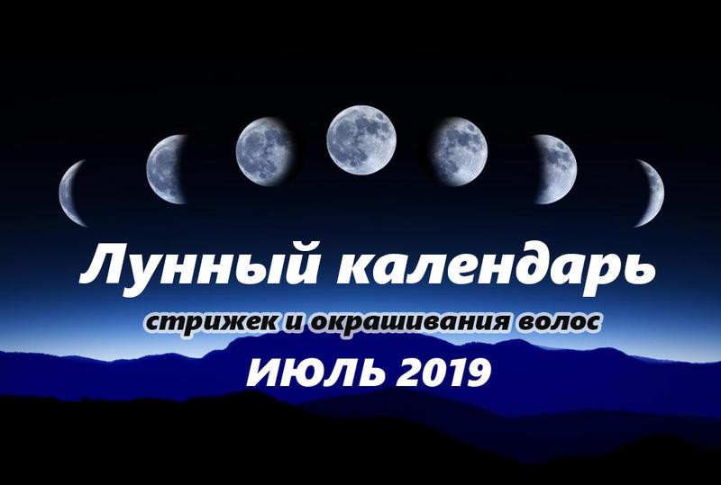 Лунный календарь стрижек на июль 2019 года: точная дата, фаза Луны, знак Зодиака