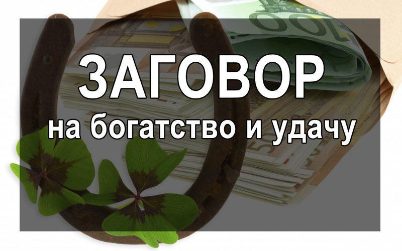 Мощный обряд в Новолуние, сильный заговор на финансовое благополучие в Новолуние