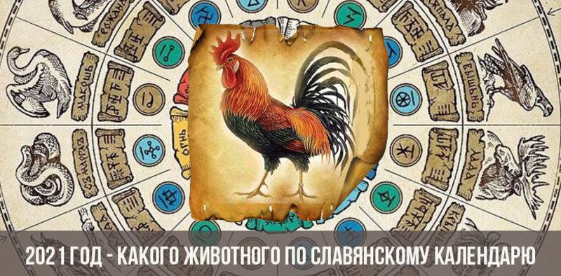 2021 год кого по славянскому календарю