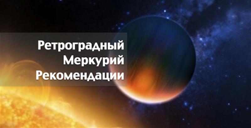 Когда в 2019 году ретроградный Меркурий?