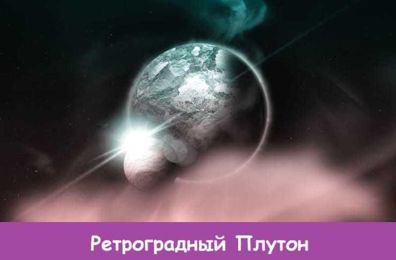 Ретроградный Плутон в 2020 году: когда, точная дата, знак Зодиака