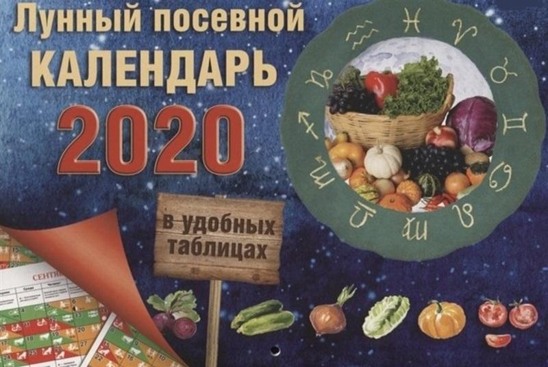 Лунный посевной календарь на 2020 год: таблица, фаза Луны Полнолуние и Новолуние