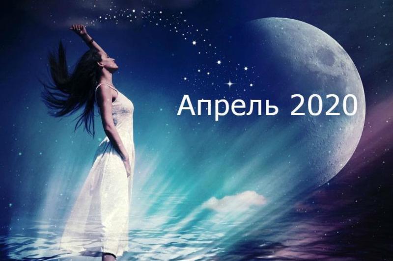 Самый благоприятный день в апреле 2020 года: когда Новолуние в этом месяце