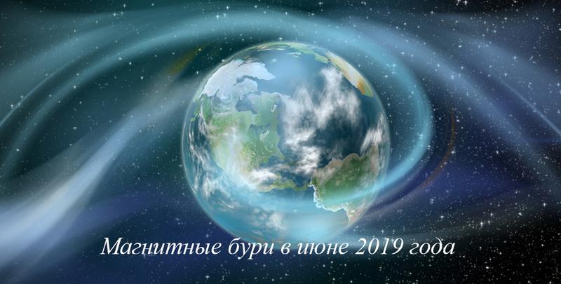 Сильная магнитная буря в июне 2019 года: точная дата, время, что нельзя делать
