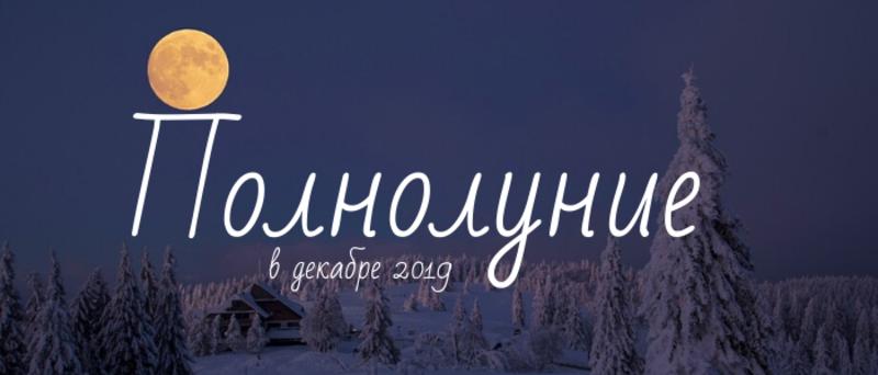 Сильное Полнолуние в декабре 2019 года: какого числа, точная дата, знак Зодиака