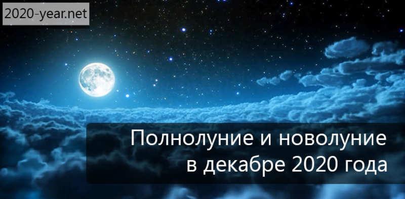 Точная дата и время, когда Полнолуние в декабре 2020 года