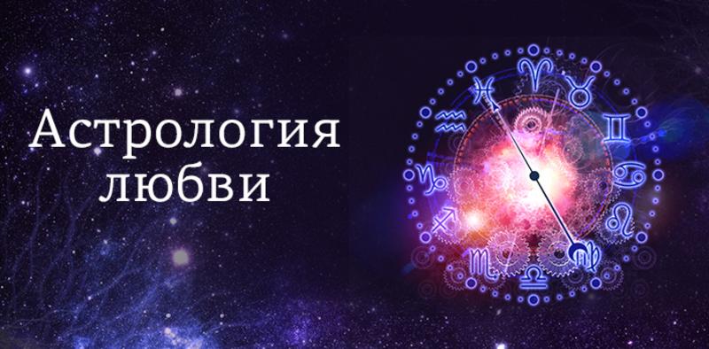 Профессиональный астролог: хорарная астрология онлайн с расшифровкой